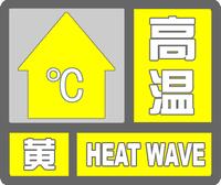 高温黄色预警标志